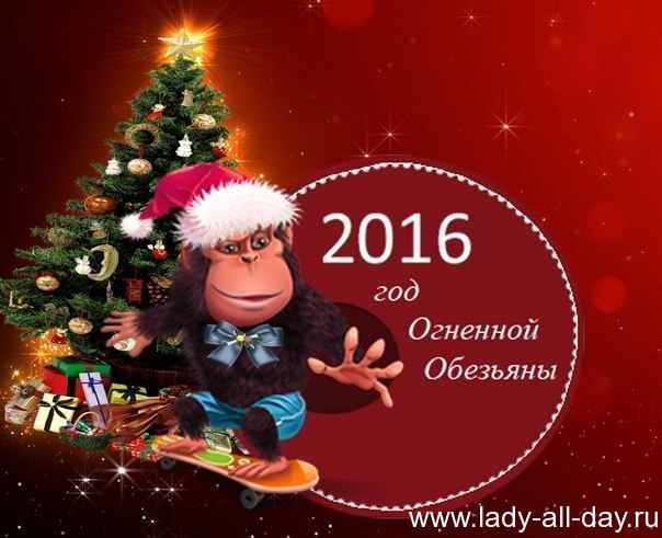 Гороскоп на 2016 год - год Огненной Обезьяны
