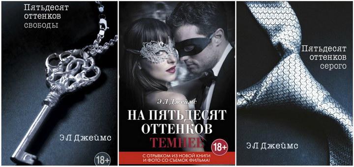 Трилогия 50 оттенков серого: названия книг