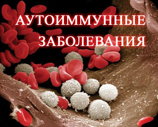 Аутоиммунные болезни список