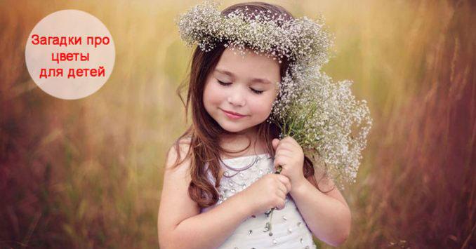 загадки про цветы для детей